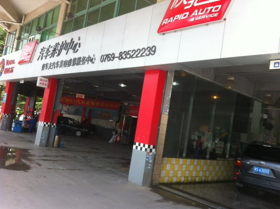 寮步镇国际汽车城